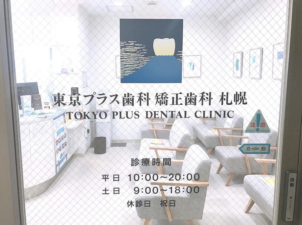 東京プラス歯科 矯正歯科 札幌